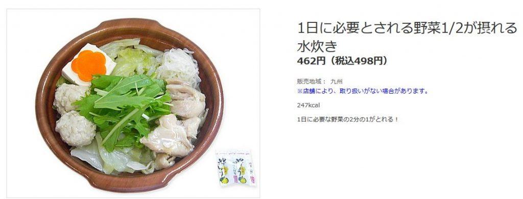 セブンイレブン鶏つみれスープ